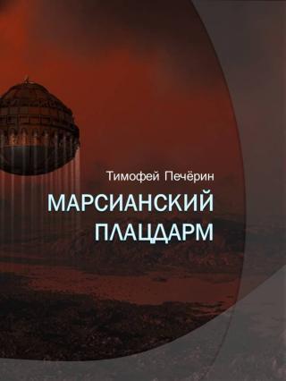 Марсианский плацдарм (СИ)