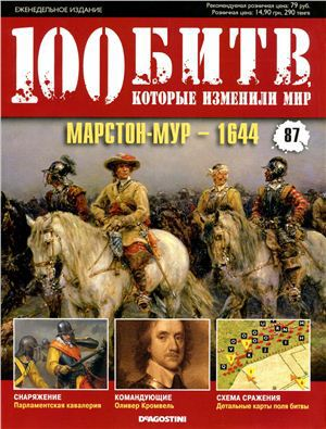 Марстон-Мур - 1644