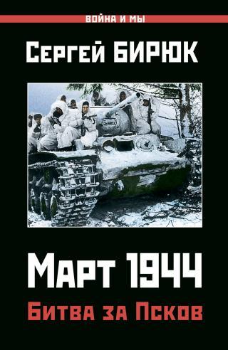 Март 1944. Битва за Псков [litres]