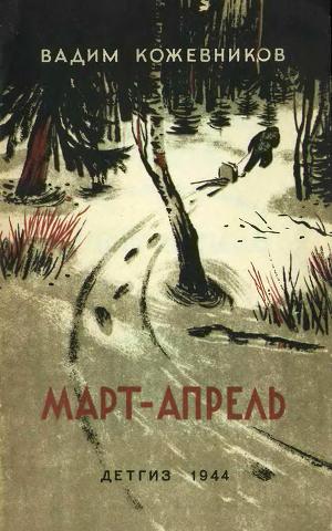 Март- апрель (текст изд. 1944 г.)