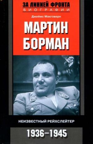Мартин Борман. Неизвестный рейхслейтер. 1936-1945