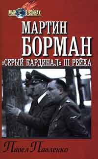 Мартин Борман: «серый кардинал» III рейха