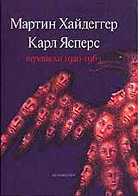 Мартин Хайдеггер - Карл Ясперс Переписка 1920-1963