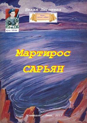 Мартирос Сарьян (СИ)