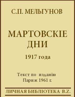 Мартовскіе дни 1917 года