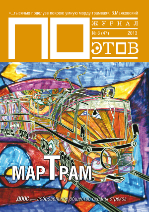МарТрам. Журнал ПОэтов № 3 (47) 2013 г.