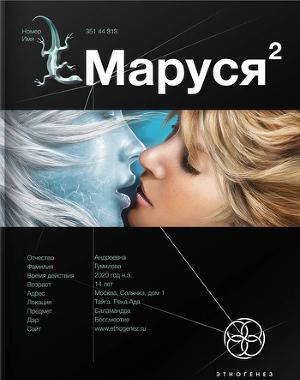Маруся-2. Таежный квест