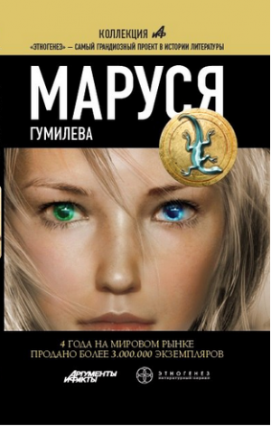 Маруся. Гумилева (Маруся - 4)