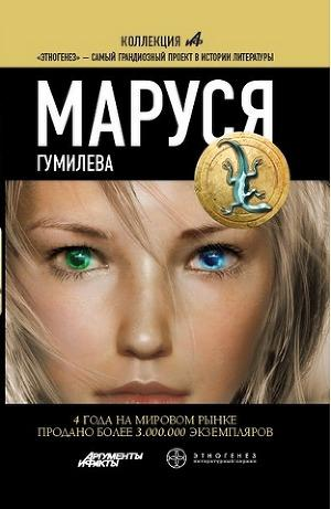 Маруся. Гумилёва