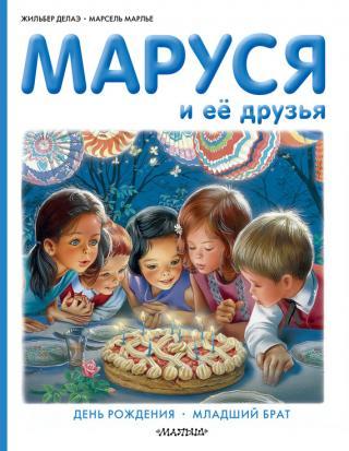 Маруся и её друзья: день рождения, младший брат [сборник]