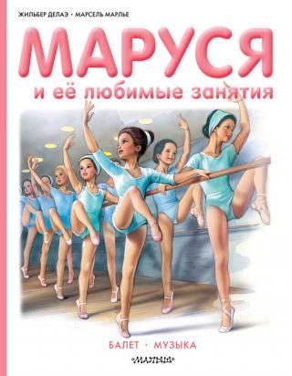 Маруся и её любимые занятия: Балет. Музыка [сборник]