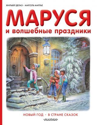Маруся и волшебные праздники: Новый год. В стране сказок [сборник]