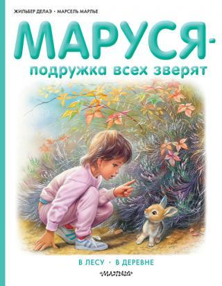Маруся – подружка всех зверят: В лесу. В деревне