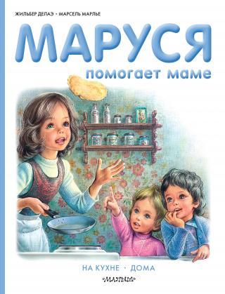 Маруся помогает маме: На кухне. Дома