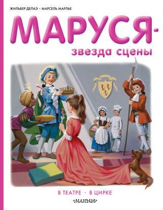 Маруся — звезда сцены: втеатре, в цирке [сборник]