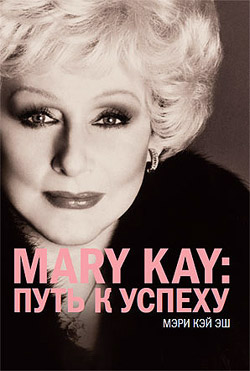 Mary Kay®:путь к успеху