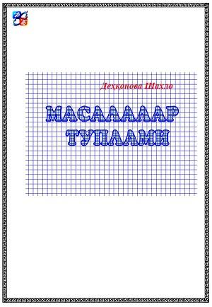 Масалалар туплами (СИ)