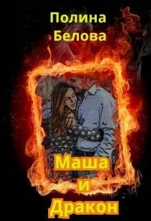 Маша и Дракон (СИ)