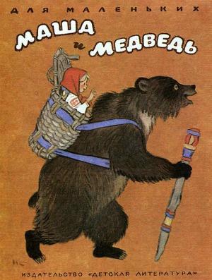 Маша и медведь (рис. Н. Кочергина)