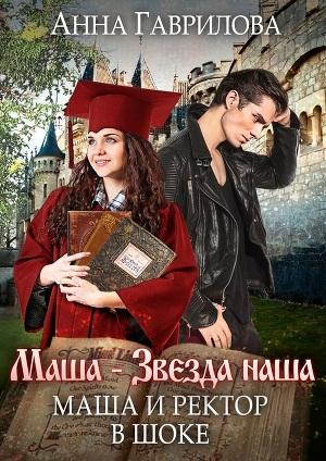 Маша и Ректор в шоке (СИ)