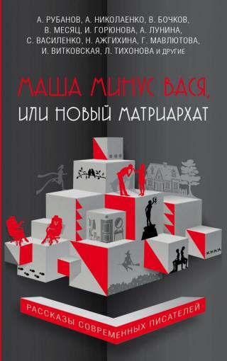 Маша минус Вася, или Новый матриархат [сборник]