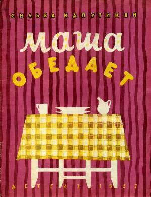 Маша обедает