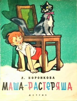 Маша-растеряша [илл. Г. Валька (1962)]