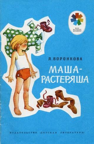 Маша-растеряша [илл. Г. Валька (1986)]