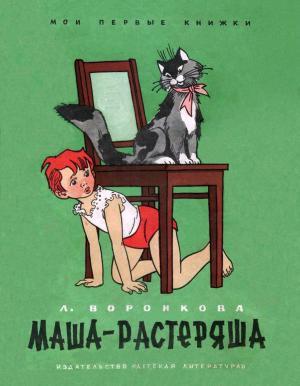 Маша-растеряша [Иллюстрации Г. Валька]