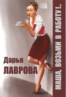 Маша, возьми в работу (СИ)