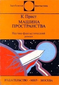 Машина пространства [The Space Machine - ru]
