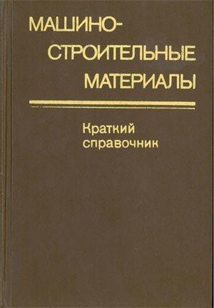Машиностроительные материалы. Краткий справочник