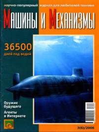 Машины и Механизмы, 2006 № 03 (006)