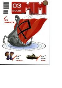 Машины и Механизмы, 2008 № 03 (030)