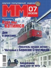 Машины и Механизмы, 2009 № 07 (046)