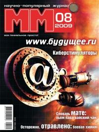 Машины и Механизмы, 2009 № 08 (047)