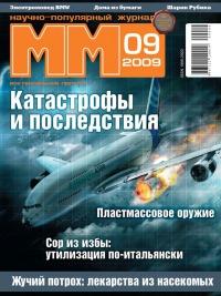Машины и Механизмы, 2009 № 09 (048)