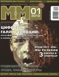 Машины и Механизмы, 2010 № 01 (052)