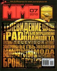 Машины и Механизмы, 2010 № 07 (058)