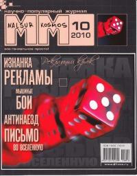 Машины и Механизмы, 2010 № 10 (061)