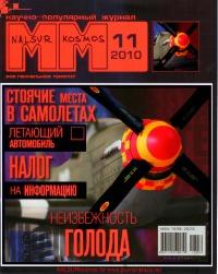 Машины и Механизмы, 2010 № 11 (062)