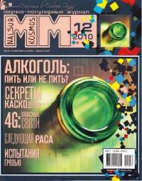 Машины и Механизмы, 2010 № 12 (063)