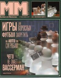 Машины и Механизмы, 2011 № 01 (064)