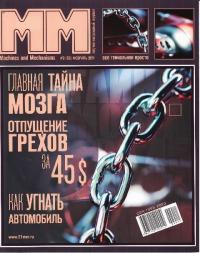 Машины и Механизмы, 2011 № 02 (065)