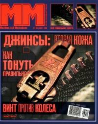 Машины и Механизмы, 2011 № 03 (066)