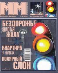 Машины и Механизмы, 2011 № 05 (068)