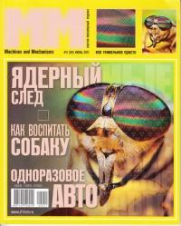 Машины и Механизмы, 2011 № 06 (069)