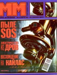 Машины и Механизмы, 2011 № 08 (071)