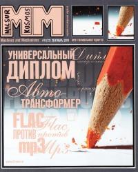 Машины и Механизмы, 2011 № 09 (072)