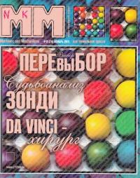 Машины и Механизмы, 2011 № 11 (074)